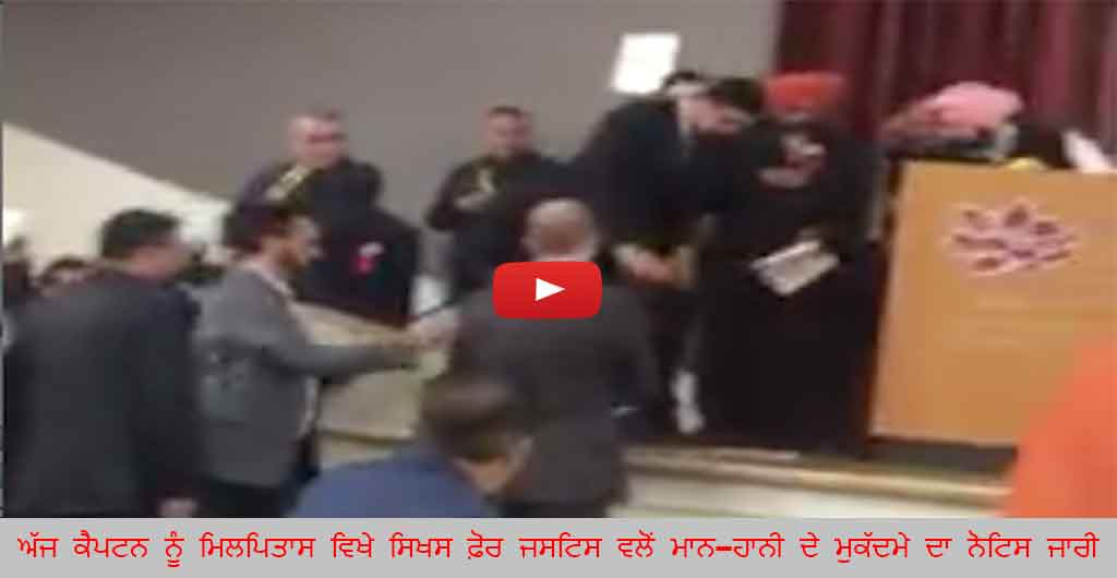 "ISI-link Remark: - Captain Amarinder Served With Canadian ""Defamation Lawsuit"" Notice By SFJ"