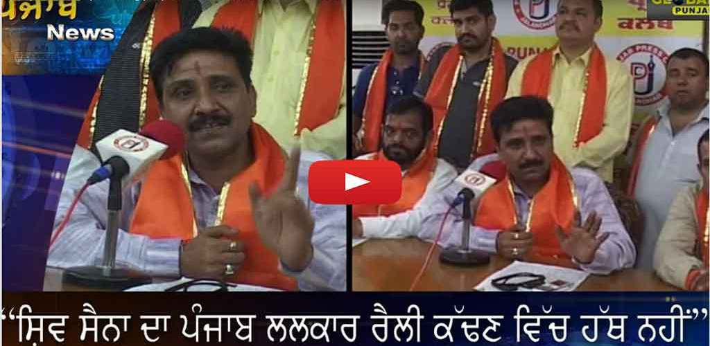Shiv Sena Haven't any Connection with Lalkar Rally