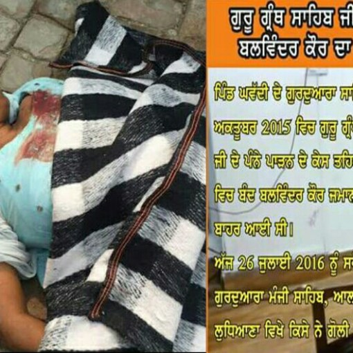 Ludhiana :- Women accused of Ghawaddi beadbi incident shot dead