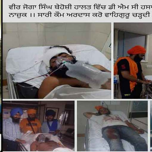 Attacked On Joga Singh Khalistani Admit at Ludhiana D.M.C Hospital