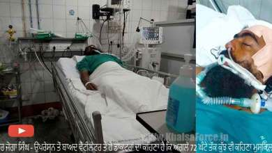 Joga Singh 'khalistani' - After An Emergency Operation The Doctors Have Said The Next 72 Hours Of His Life Are Critical