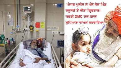 Bapu Surat Singh Khalsa Forcefully Shifted To DMC By Punjab Police