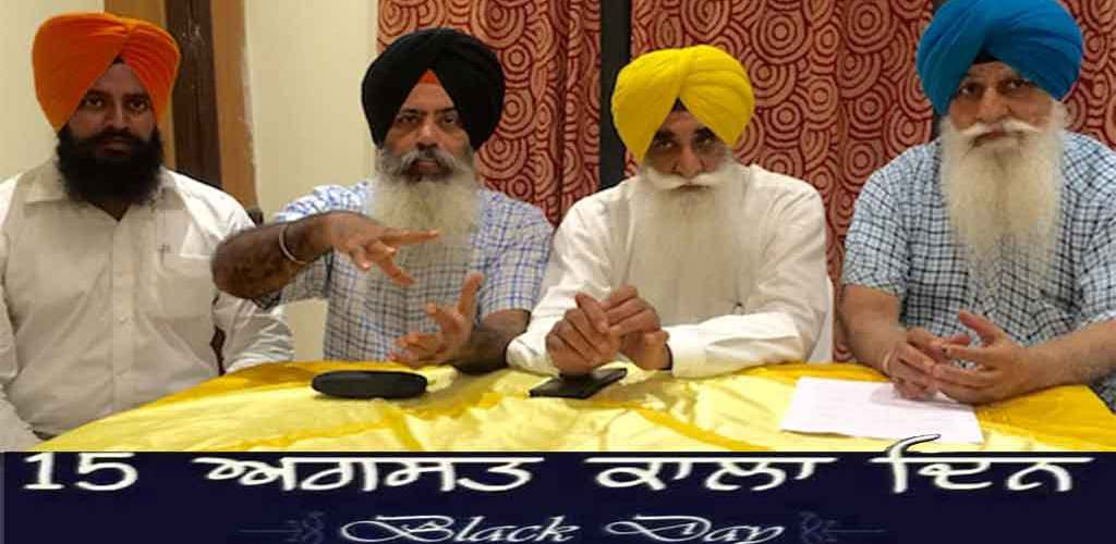 15 August Not Independence day For Sikh's | Dal Khalsa to Mark Indian Independence Day as Black Day, Demonstration at Ludhiana on August 15