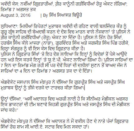 Ghawaddi Case :- Get More 3 Days Police Remand   Arrest Three More Singh   Appeal to Sikh Sangat Please Reach on Next Hearing 7th Aug (Sunday)