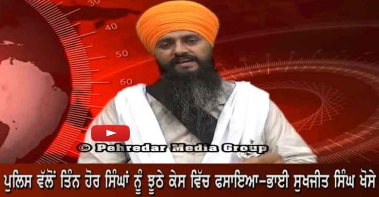 Bhai Sukhjit Singh Khosa :- Three Singh's More Arrested in Fake Case
