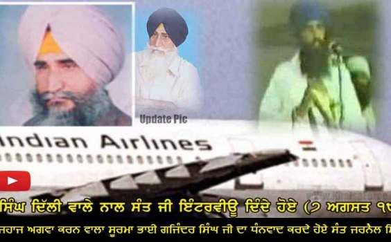 Sant Bhindranwale Praising Bhai Gajinder Singh For His Actions | 29th September 1981 | Hijacking of an Indian Airlines