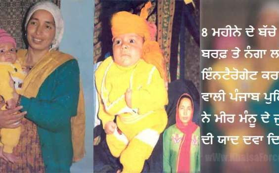 Shaheed Bibi Resham Kaur and Her Child Simranjeet Singh