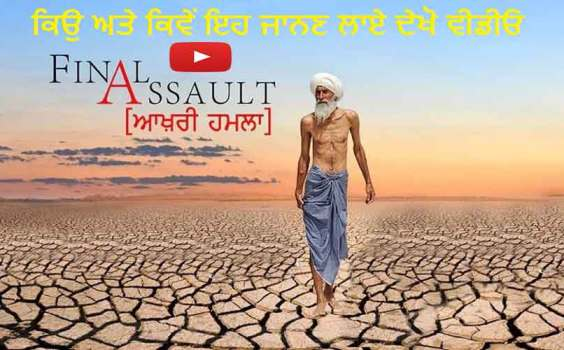 Punjabi Documentary Film | Save Punjab Waters | Punjab Water issue | FINAL ASSAULT