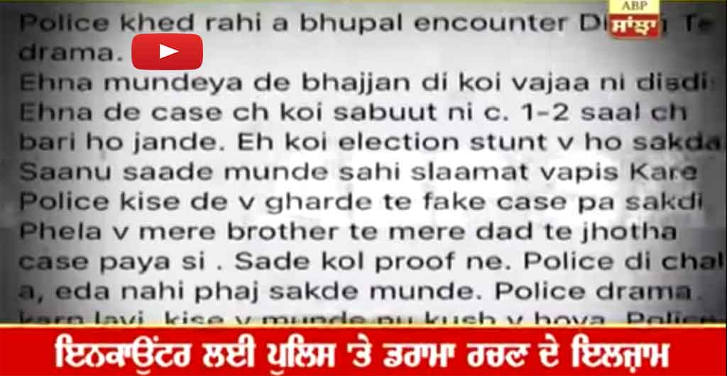Families of Nabha Jailbreak Speak Out   Families Of Gangsters Escaped From Nabha Jail Want Their Arrest And Not Encounter