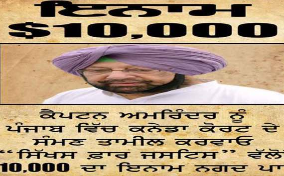 Serve Canadian Court Summons On Cm Amarinder, Get $10,000: Sikhs For Justice
