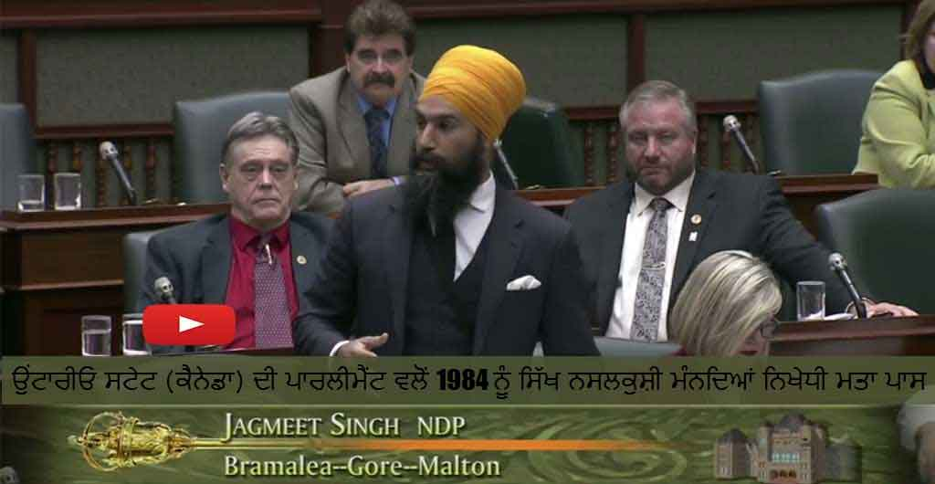 Speech By Jagmeet Singh of NDP During Passing of Sikh Genocide 1984 Motion in Ontario Parliament