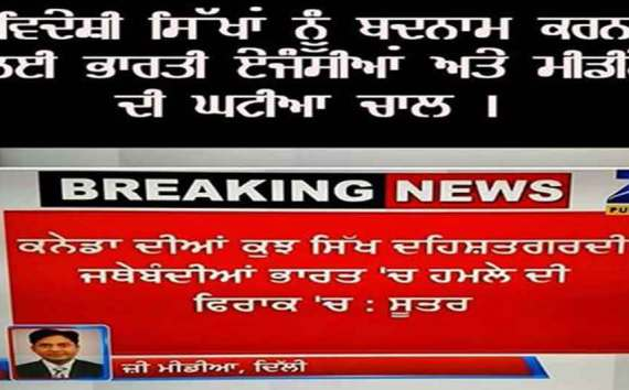 Shame On Indian Media | Indian Agencies Who Give Bad Fame to Canadian Sikh