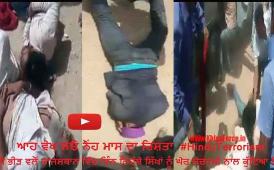 3 Sikh Men have been Attacked by Hindu Mob in Rajasthan