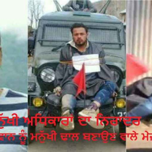 Indian Army Show Inner Cruelty on Kashmiris | Major Leetul Gogoi Awarded Commendation Certificate