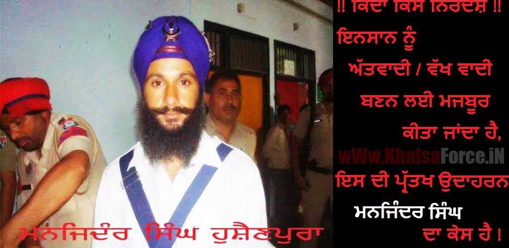 Manjinder Singh Husanpura | How is a Innocent Man Forced to Become a Terrorist