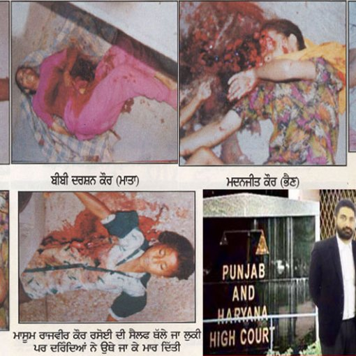 1991 Khanpur Family Massacre | The Legal Battle of Reaches the High Court | Sikh Relief Stands with The Joga Singh Khanpur's Family