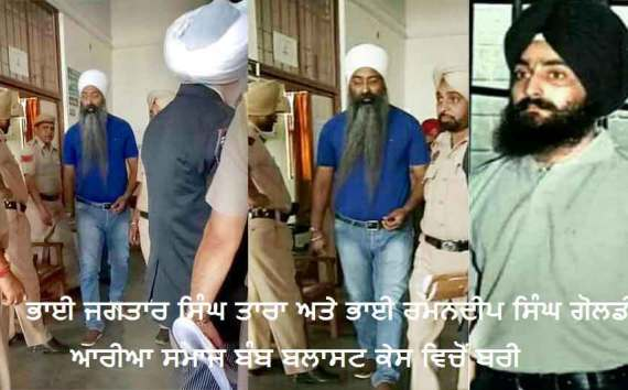 Ramdeep Singh Goldy and Bhai Jagtar Singh Tara Have been acquitted