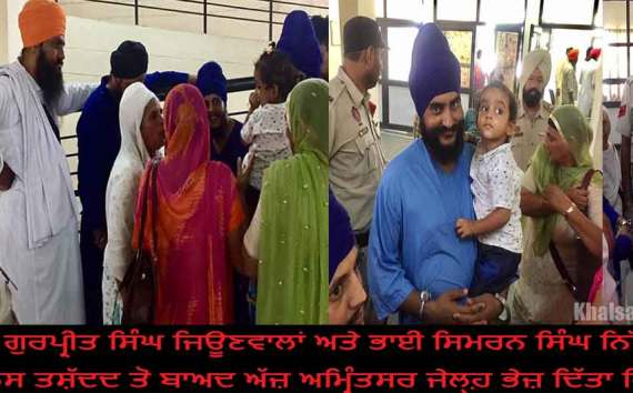 After 10 Days of Remand Send to Amritsar Jail | Gurpreet Singh Peet & Simranjit Singh Nikka