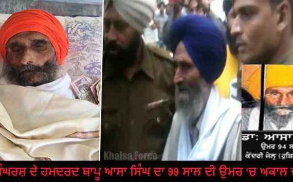 Sikh Struggle Sympathiser Bapu Asa Singh Passes Away at 99