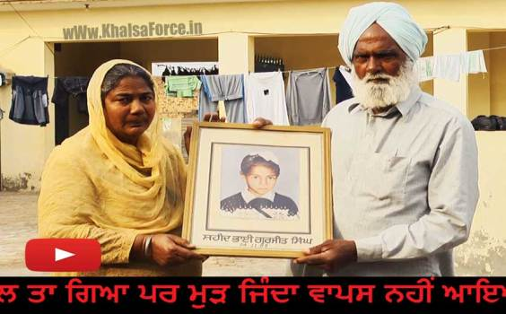 Unlawful Killings in Punjab | 14th Nov 1989 | Story of Charanjit Kaur's Ten year Old Son Gurjit Singh