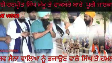 Harpreet Singh Makhu Live Statement About Attack