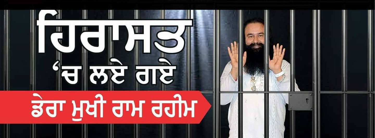 Ram Rahim Guilty Of Rape | Next Hearing To Be On 28 August