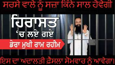 Ram Rahim Guilty Of Rape   Next Hearing To Be On 28 August