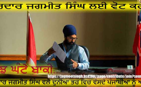Vote for Sardar Jagmeet Singh | Sardar Jagmeet Singh Appealed To Punjabi's All Around The World