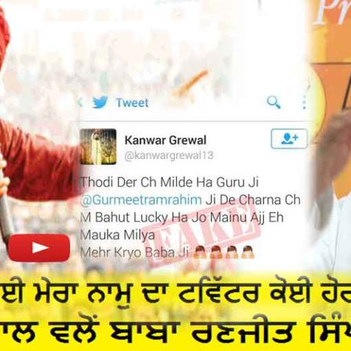 Kanwar Grewal Reply To Baba Ranjit Singh Dhadrainwale | Say About Fake Twitter