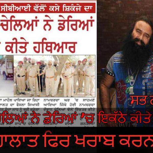 Dera Sirsa Followers Collect Weapons in Dera | Sikhs Should be Alert !!