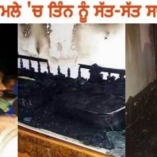 Ramdiwali | Court Convicts 3 for Beadbi of Guru Granth Sahib | Send Jail for 7 year's & Fine 5 Thousand