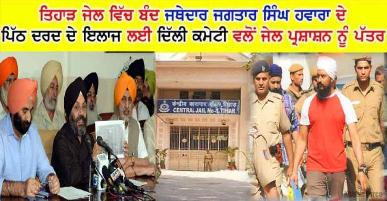Letter for Treatment | Akal Takht Jathedar Bhai Hawara Mistreated in Jail | Delhi Sikh Leaders Complain