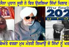 Shiv Sena Pardhan Soori Talking About Sikh Referendum 2020 | He Said Need CM Like of Beant Singh