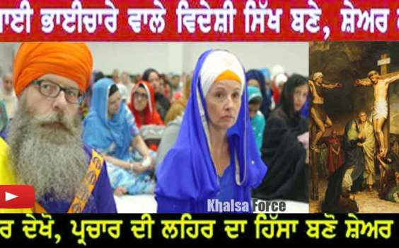 Christian Sikh Ken Michelle Simran Gurbani Changed Life