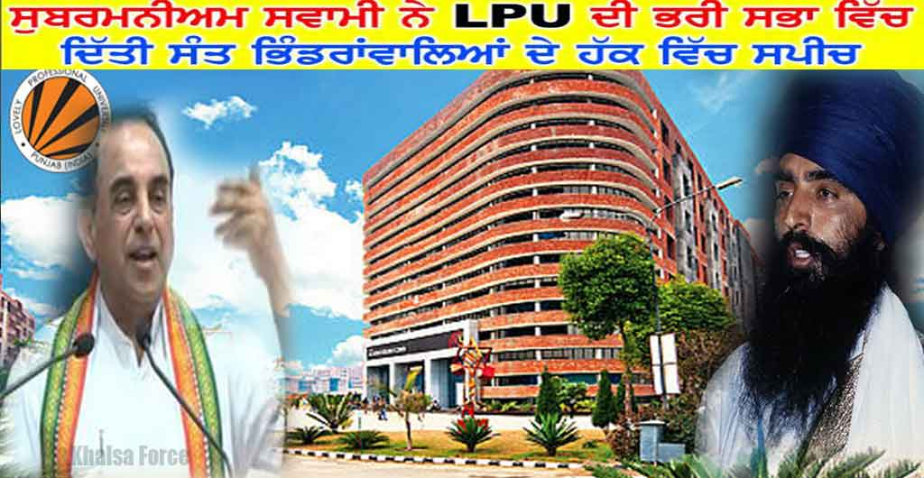Reality of Bhindrawala and Blue Star Operation by Subramanian Swamy at LPU