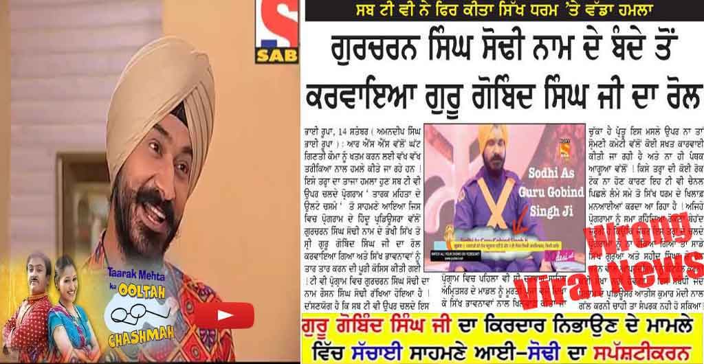 Explanation | Gurcharan Singh Sodhi of Taarak Mehta Ka Ooltah Chashmah on SAB TV | Role of 'Guru Gobind Singh Ji ka Khalsa'