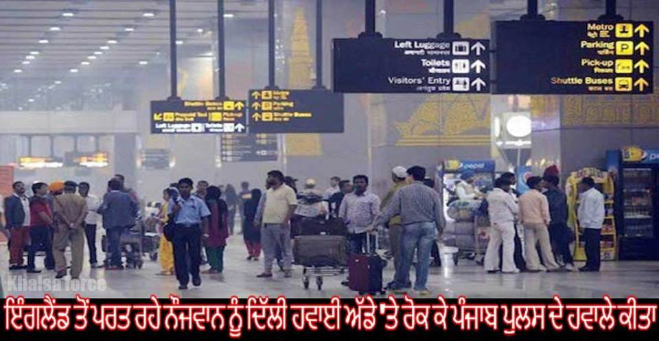 Sikh Youth Returning from England Withheld at Delhi Airport   Handed Over to Punjab Police