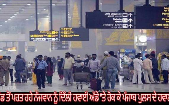 Sikh Youth Returning from England Withheld at Delhi Airport | Handed Over to Punjab Police