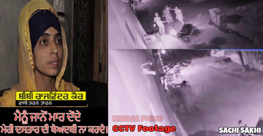 CCTV Footage | Disrespect of Sikh Woman by Punjab Police – ASI with His Family