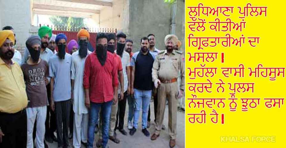 Ludhiana Arrests   False Case   Locality Residents Believe Youth May Be Falsely Implicated   Police Suspect Have Links with Babbar Khalsa