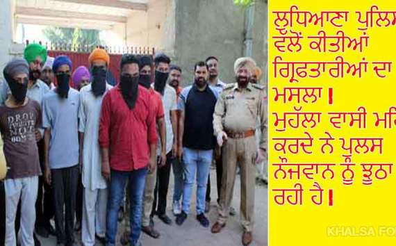 Ludhiana Arrests | False Case | Locality Residents Believe Youth May Be Falsely Implicated | Police Suspect Have Links with Babbar Khalsa