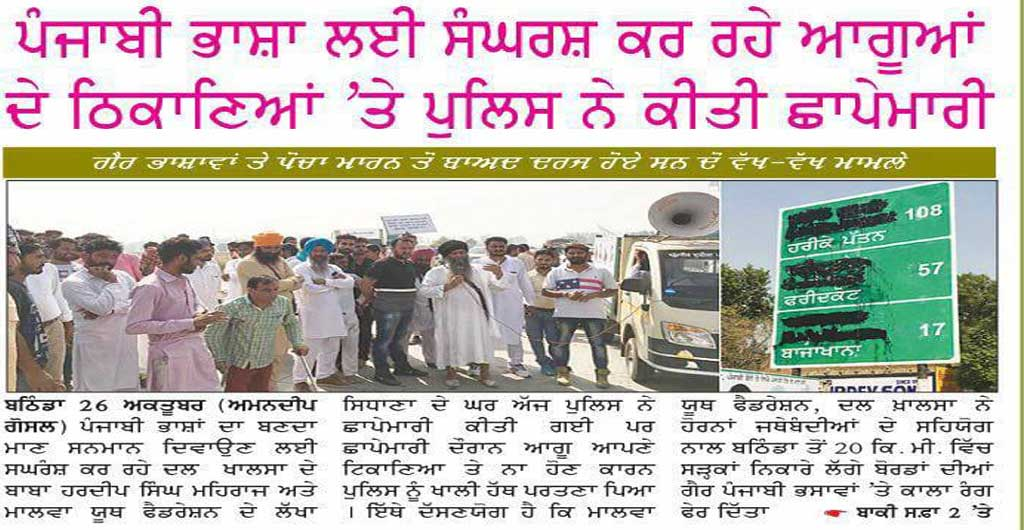 Police Raids on Sikh Home   Who Punjabi's Protest to Put Their Mother-tongue at The First Place