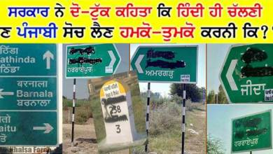 Refuses to Place Punjabi Language at First Place | Center Controlled Road Authority NHAI Speeds up Imposition of Hindi