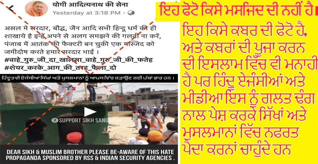 Sikh & Muslim Brother   Be aware of This Hate Propaganda Sponsored By RSS & Indian Security Agencies