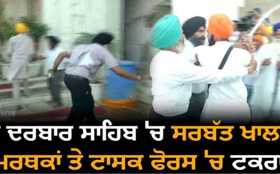 Clash SGPC Task Force Supporters Sarbat Khalsa Darbar Sahib
