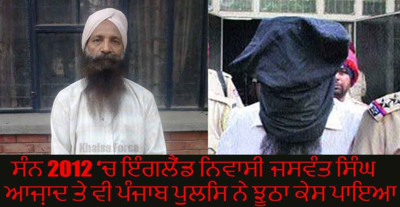 In 2012, British Resident Jaswant Singh Arrested by Punjab Police in a False Case