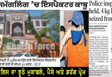 Punjab Police And Its Love For Fake Encounters, Drugs And Money !!