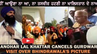 Manohar Lal Khattar Cancels Gurdwara Visit Over Sant Jarnail Singh Bhindranwale Picture