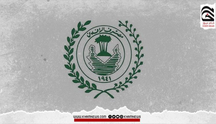 61152021_Rafidain_Bank_logo.jpg