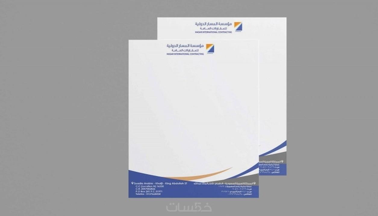 تصميم ورق رسمي للشركات جاهز